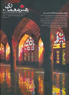 فصلنامه هنر معماري 31 نيايشگاه ها 2