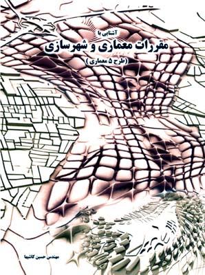 آشنايي با مقررات معماري و شهرسازي ( طرح 5 معماري) با CD