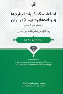 اطلاعات تكنيكي انواع طرح ها و برنامه هاي شهرسازي ايران