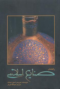 راهنماي صنايع اسلامي