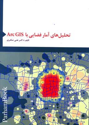 تحليل هاي آمار فضايي با ARC GIS