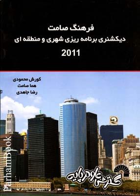 فرهنگ صامت ديكشنري برنامه ريزي شهري و منطقه اي