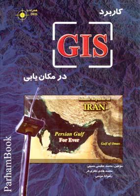كاربرد GIS در مكان يابي با CD