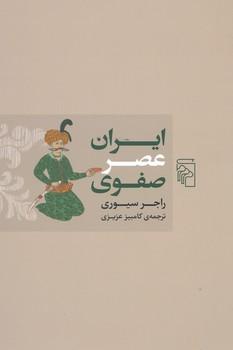 ايران عصر صفوي