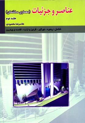 عناصر و جزئيات (معماري ساختمان)ج2