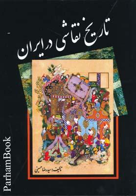 تاريخ نقاشي در ايران