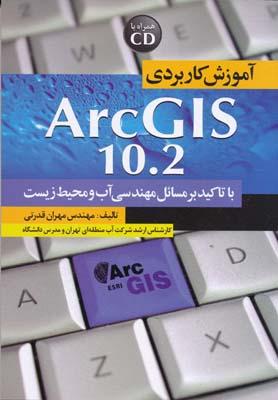 آموزش كاربردي Arc GIS 10.2 با تاكيد بر مسائل مهندسي آب و محيط زيست با cd