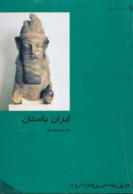 از ايران - ايران باستان 35
