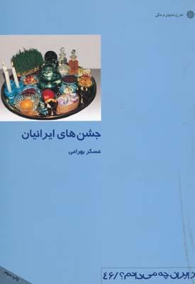 از ايران - جشن هاي ايرانيان 46