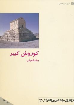 از ايران - كوروش كبير 30