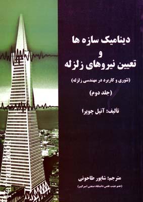 ديناميك سازه ها و تعيين نيروهاي زلزله ج2