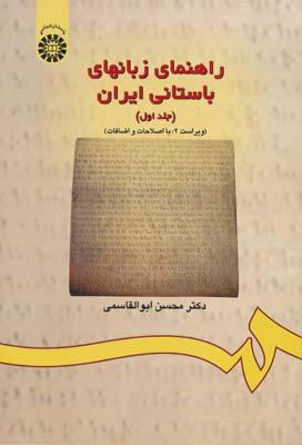 راهنماي زبانهاي باستاني ايران ج1