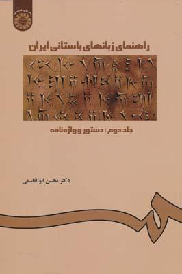 راهنماي زبانهاي باستاني ايران ج2