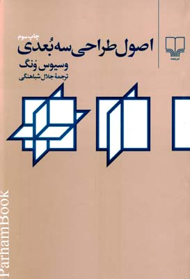 اصول طراحی سه بعدی