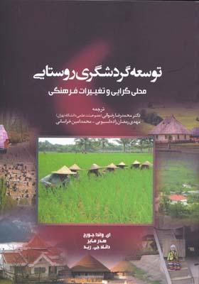 توسعه گردشگري روستايي