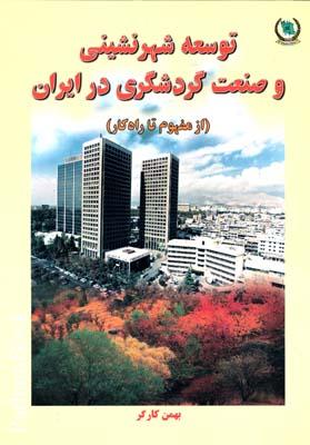 توسعه شهرنشيني و صنعت گردشگري در ايران