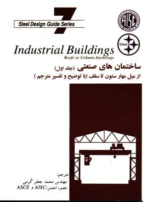 ساختمان هاي صنعتي 1