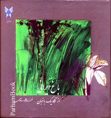 باغ ايراني از نگاه يك باغبان با Cd