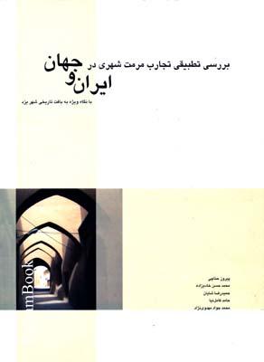 بررسي تطبيقي تجارب مرمت شهري در ايران و جهان