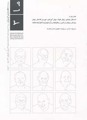 دوفصلنامه معماري ايران 3