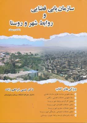 سازمان يابي فضايي و روابط شهر و روستا