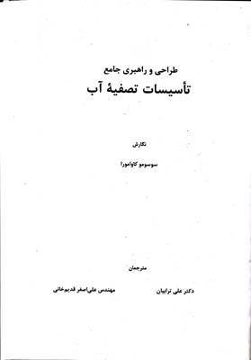 طراحي و راهبري جامع تاسيسات تصفيه آب