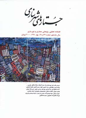 مجله جستار هاي شهر سازي 37.38