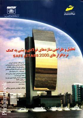 تحليل و طراحي سازه هاي فولادي و بتني به كمك نرم افزارهاي SAFE , ETABS 2000