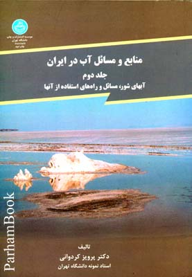 منابع و مسائل آب در ايران ج2