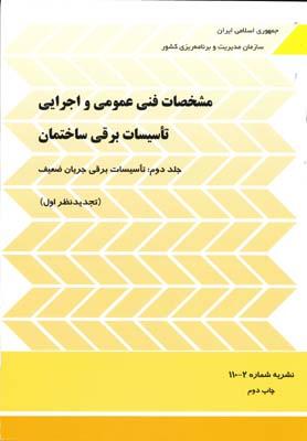 نشريه 110 ج 2 -مشخصات فني عمومي و اجرايي تاسيسات برقي