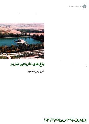 باغ هاي تاريخي تبريز