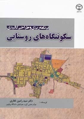 برنامه ريزي و طراحي كالبدي سكونتگاه هاي روستايي