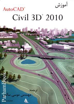 آموزش اتوكدcivil 3d 2010