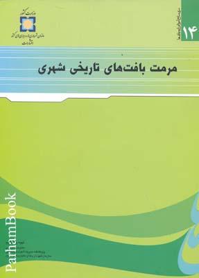 مرمت بافت هاي تاريخي شهري سري منابع آموزشي شهرداري ها 14