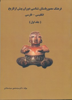 فرهنگ مصور باستان شناسی دوران پیش از تاریخ - انگلیسی فارسی - 2 جلدی