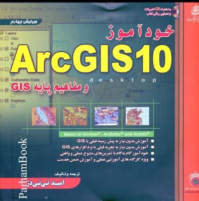 خودآموز arcgis10 دانشگاه شمال