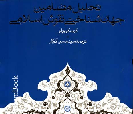 تحليل مضامين جهان شناختي نقوش اسلامي