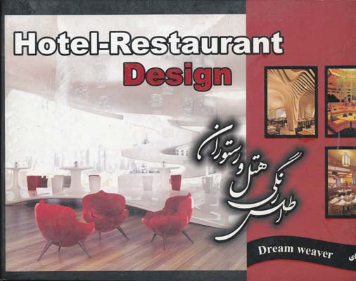 اطلس رنگي هتل و رستوران