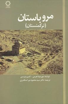مرو باستان ، تركمنستان