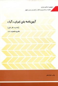آيين نامه بتن ايران(آبا) 120