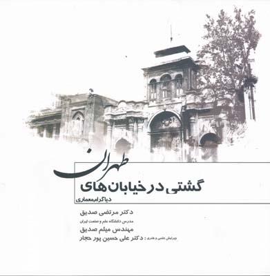 گشتي در خيابان هاي طهران