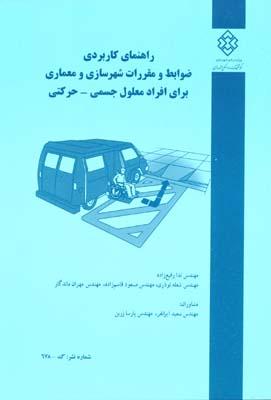 نشريه 678 راهنماي كاربردي ضوابط و مقررات شهرسازي و معماري براي افراد معلول