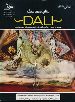 آشنایی با آثار سالوادور دالی