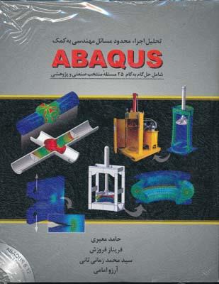 تحليل اجزائ محدود ABAQUS فدك