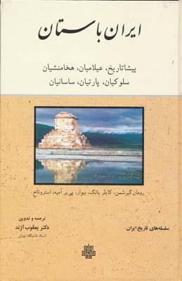 ايران باستان