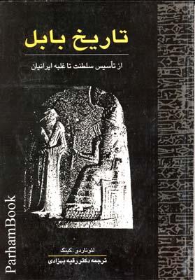 تاريخ بابل از تاسيس سلطنت تا غلبه ايرانيان