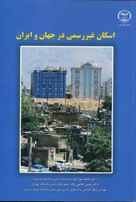 اسكان غير رسمي در جهان و ايران