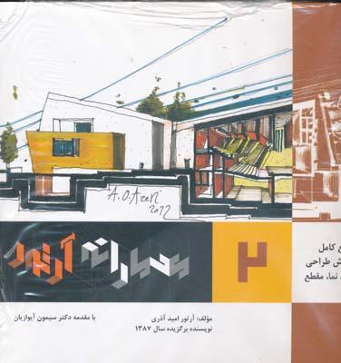 معمارانه آرتور 2