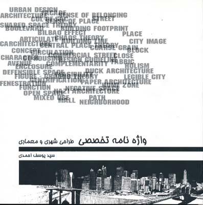 واژه نامه تخصصي طراحي شهري و معماري