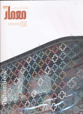 مجله معمار 73